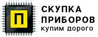 Скупка приборов СССР по дорогим ценам